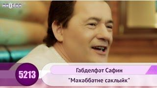 "Габдельфат Сафин - ""Мэхэббэтне саклыйк"" | HD 1080p"