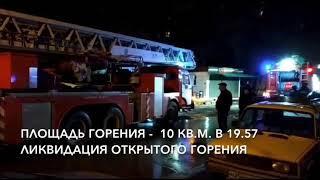 Пожар в столовой лицея №58. Ростов