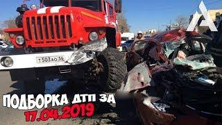 ДТП. Подборка аварий за 17.04.2019 [crash April 2019]