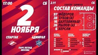 ХК «Спартак»  — ХК «Адмирал» — 3:4, 02 ноября 2019
