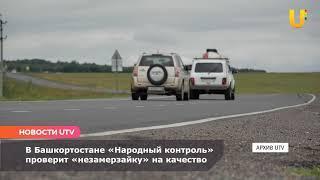 """Новости UTV. Проект """"Народный контроль"""""""