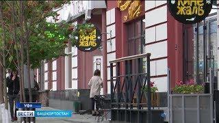 Мешает запах и шум: жильцы многоэтажки в Уфе жалуются на ресторан в их доме