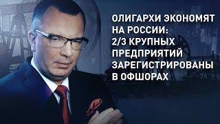 Олигархи экономят на России: 2/3 крупных предприятий зарегистрированы в офшорах