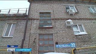В Уфе могут продать дом вместе с жильцами