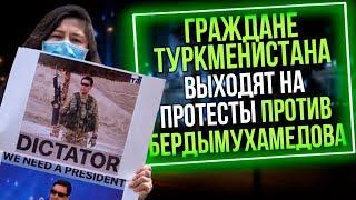 Из России с любовью. Граждане Туркменистана выходят на протесты против Бердымухамедова