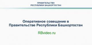 Оперативное совещание в Правительстве РБ
