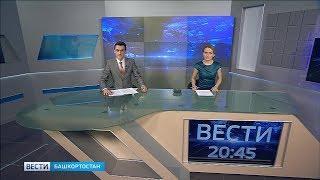 Вести-Башкортостан - 27.02.19