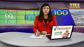 Новости Белорецка на башкирском языке от 18 апреля 2019 года. Полный выпуск
