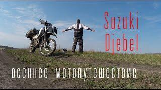 Одиночное мотопутешествие по Башкирии и Челябинской области на мотоцикле Сузуки Джебель. День 3, 4