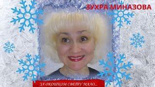 ЗУХРА МИНАЗОВА песня За окошком свету мало.../ song There is little light outside the window