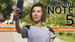 Xiaomi Redmi Note 5 - обзор смартфона: распаковка, характеристики, фото-видео