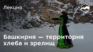 Башкирия: традиции, культура и активный туризм