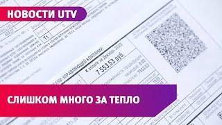 Новости UTV. Жители Башкирии жалуются на высокие счета за тепло