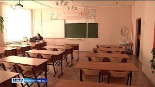 В Уфе ещё одна школа закрылась на карантин