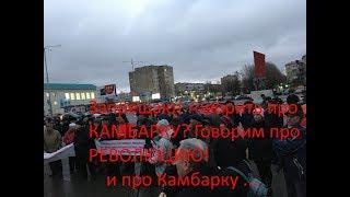 Да здравствует Революция! Митинг протеста в Нефтекамске!