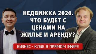 """""""Бизнес-клуб"""" Недвижка 2020. Что будет с ценами на жилье и аренду?"""