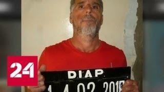 """Итальянский """"кокаиновый король"""" сбежал из уругвайской тюрьмы - Россия 24"""
