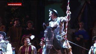 В Москве на исторической сцене Большого театра состоялась премьера спектакля «Дон Кихот»