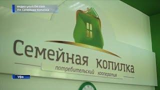 Более 80 человек в Башкирии пострадали от деятельности потребкооператива «Семейная копилка»