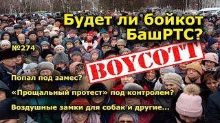 """""""Будет ли бойкот БашРТС?"""" """"Открытая Политика"""". Выпуск - 274"""