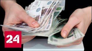 Россияне научились экономить и увеличили свой доход. 60 минут от 26.06.19