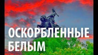 """""""Открытая Политика"""". Выпуск - 34. """"Оскорбленные Белым"""""""