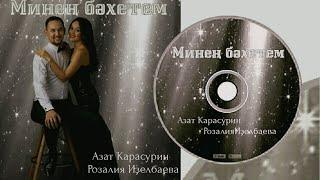 Азат  Карасурин & Розалия Идельбаева-Минең бәхетем/Мое счастье/My happiness
