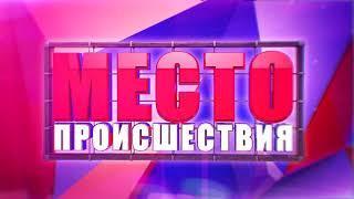 МП Сводка  В пожаре погибли 2 человека Нововятский район  Место происшествия 17 01 2018 #3