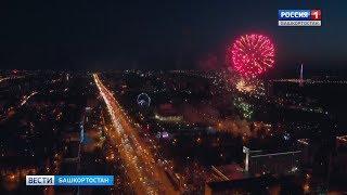 Праздничный салют ко Дню Победы в Уфе сняли с квадрокоптера