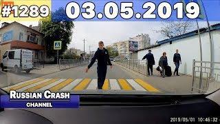 ДТП. Подборка на видеорегистратор за 03.05.2019 Май 2019