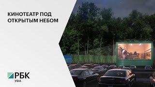 Первый в республике автокинотеатр заработает в Уфе в ночь с 20 на 21 июля