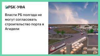Власти РБ полгода не могут согласовать строительство порта в Агидели