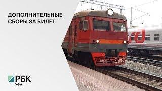 С 1 марта в электричках РБ при покупке билета начнут взимать плату в размере 15 руб.