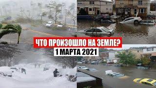 Катаклизмы за день 1 МАРТА 2021! Информатор, сила природы, снегопад, наводнение, снег   боль земли