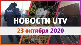 Новости Уфы и Башкирии 23.10.2020: сточные воды в Дёме, ДТП из-за погоды и эпидемия вандализма