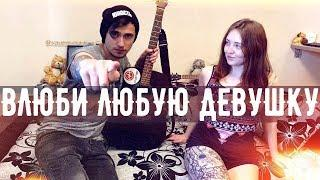Эту песню на гитаре девушки обожают (Красивая песня под гитару)