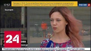 В Башкирии победительница конкурса красоты не может получить свою шубу - Россия 24