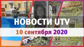 Новости Уфы и Башкирии 10.09.2020: могилы ветеранов, усадьба Гурылевых и обновленный фонтан