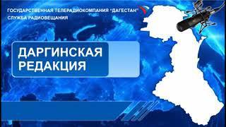 Вести на Даргинском языке 07.06.2021г - 13:10
