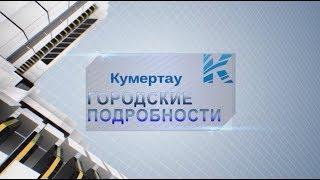 ГОРОДСКИЕ ПОДРОБНОСТИ / БАЙГУСКАРОВ ЗАРИФ / ДЕПУТАТ ГОСДУМЫ РФ