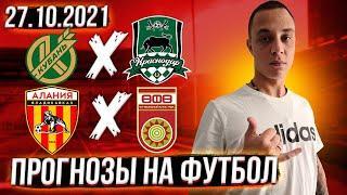 ⚽️ Кубань - Краснодар ● Алания - Уфа ● кубок России ● Прогнозы на футбол 27 октября 2021