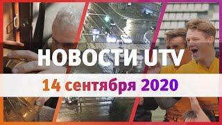 Новости Уфы и Башкирии 14.09.2020: Золотые купола, фестиваль регби и обзор ДТП