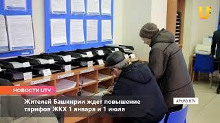 Новости UTV. Повышение тарифов ЖКХ