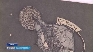 Международная выставка печатной графики в Уфе собрала 200 художников из 44 стран мира