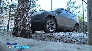 Автовладельцев в Башкирии будут штрафовать за парковку на газоне