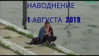 НАВОДНЕНИЕ 2019.БЛАГОВЕЩЕНСК(часть 3)