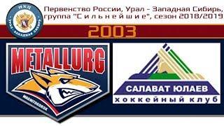 Хоккей│2003│МЕТАЛЛУРГ - САЛАВАТ ЮЛАЕВ│16 .03.2019