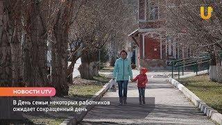 Новости UTV. День семьи в Башкирии.