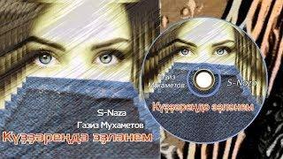 Газиз Мухаметов & S-Naza-Күҙҙәреңдә эҙләнем/Искал в твоих глазах/Searched in your eyes