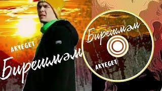 AKYEGET- Бирешмәм/Не сдамся /Not surrender